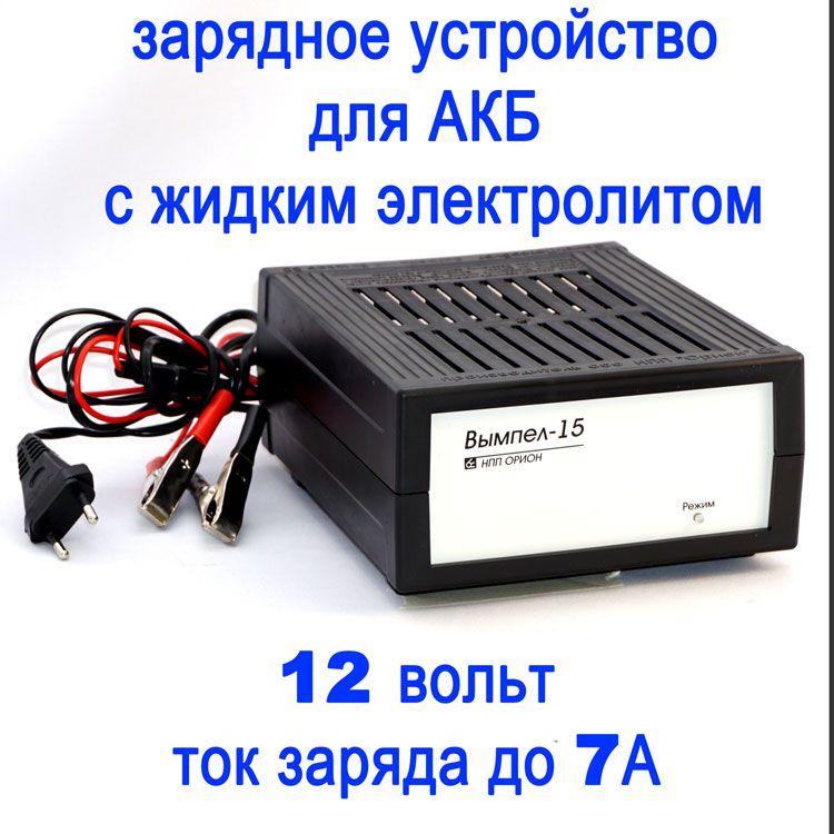 Зарядное устройство ВЫМПЕЛ-15