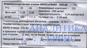 Ячейка электрохимическая на СО к СОУ-1, СТГ-1