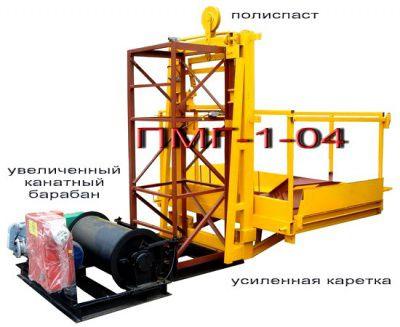 Подъемник мачтовый ПМГ-1-04