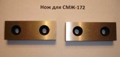Нож к станку СМЖ-172БН