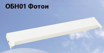 Светильник ОБН01-2х30-003 Фотон (аналог ОБН150-2х30)