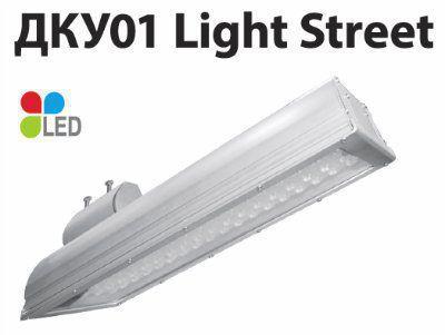 Светильник консольный светодиодный ДКУ01-120-001 Light Street