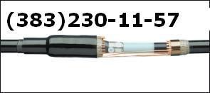 Соединительная кабельная муфта POLJ 12/1x630