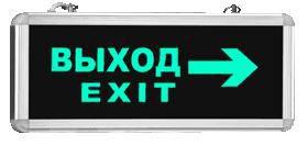 """Аккумуляторный, светодиодный, информационный указатель-табло, типа: """"Выход"""""""