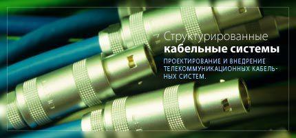 Прокладка, проектирование, монтаж и строительство сетей ВОЛС в Москве, оборудование для систем передачи данных, проекты и сварка оптоволокна, оптоволоконный кабель, измерение по стандартам волоконно-оптических линий связи. Аналитический расчет сетей ВОЛС