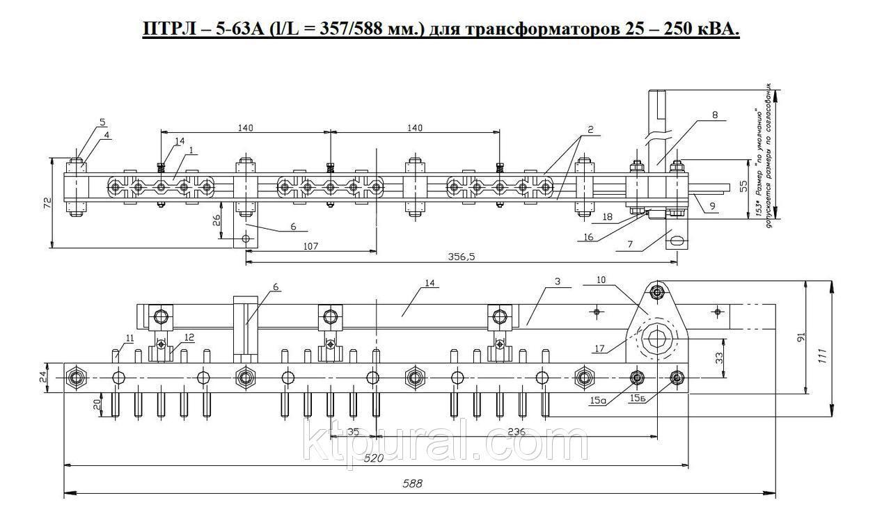 Переключатель ПТРЛ-5-63А (звезда) для ТМ(Г) - 25-250 кВА. (посадочный (установочный) размер - 357 мм.