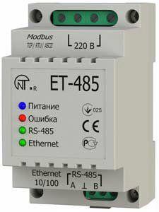 Преобразователь интерфейсов ЕТ-485 Modbus RTU/ASCII (RS-485)–Modbus TCP (Ethernet)