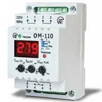 Ограничители мощности ОМ-110 ( ОМ-110-01 )