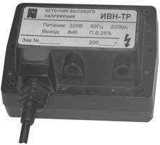 Трансформаторный источник высокого напряжения ИВН-ТР