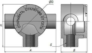 Коробка взрывозащищенная чугунная литая КТО-20 У1 (тройниковая)