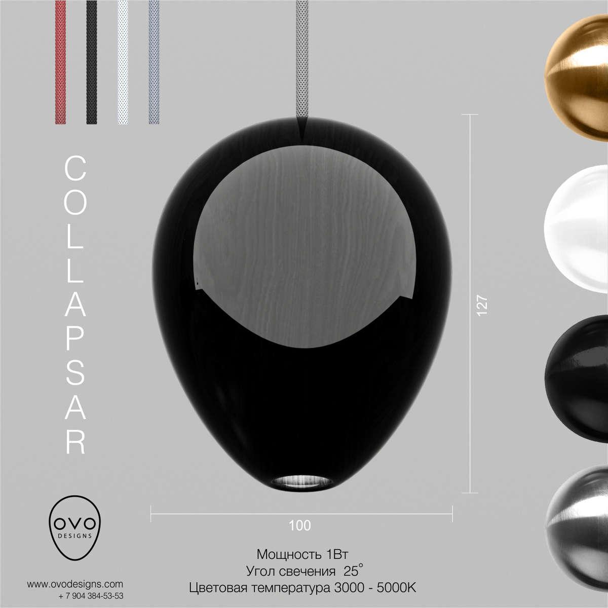 Светильник GOLLAPSAR Коллекция OVO OVO-COLLAPSAR-1W-2700K-25Deg