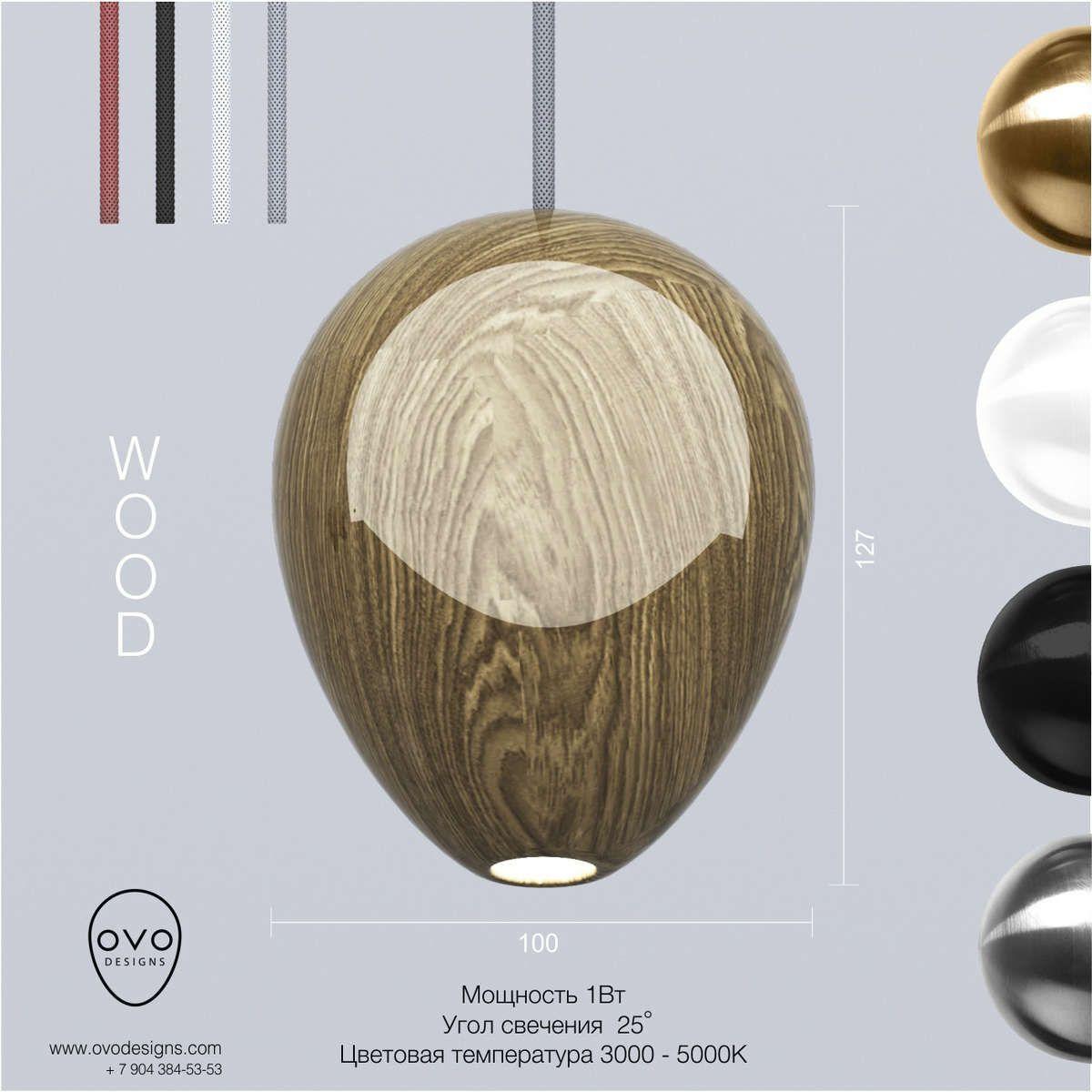 Светильник CLOUD Коллекция OVO OVO-WOOD-1W-2700K-25Deg