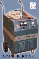 МПУ-103