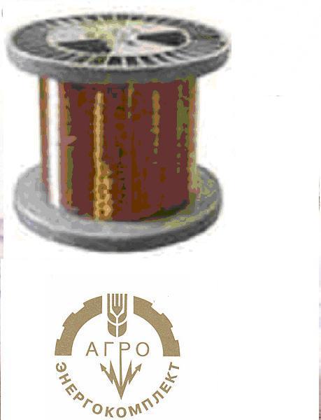 Эмальпровод ПЭТВ-2  д.0,90