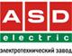 ASD-electric электротехнический завод
