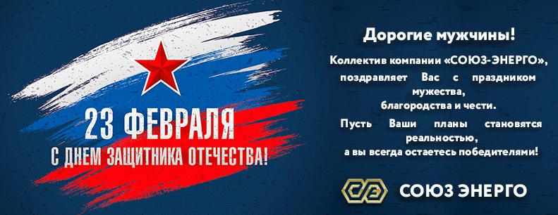 СОЮЗ-ЭНЕРГО 23 февраля