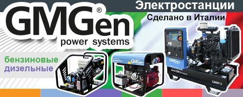 Электростанции торговой марки GMGen Power Systems